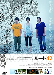 ROUTE42 (ルート よんじゅうに) [DVD]