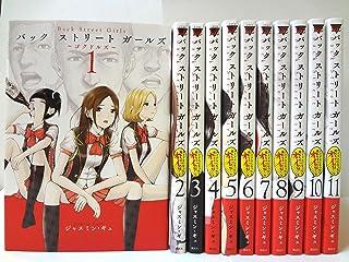 Back Street Girls コミック 1-11巻セット