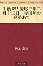 表紙: 手紙 053 慶応三年二月十三日 寺田屋お登勢あて | 坂本 竜馬