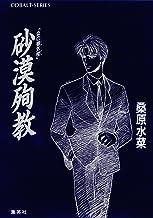 炎の蜃気楼番外短編集 砂漠殉教 (集英社コバルト文庫)