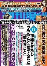表紙: 週刊現代 2021年1月30日・2月6日号 [雑誌]   週刊現代編集部
