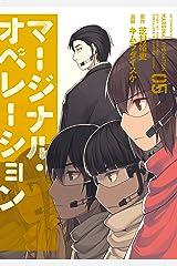 マージナル・オペレーション(5) (アフタヌーンコミックス) Kindle版