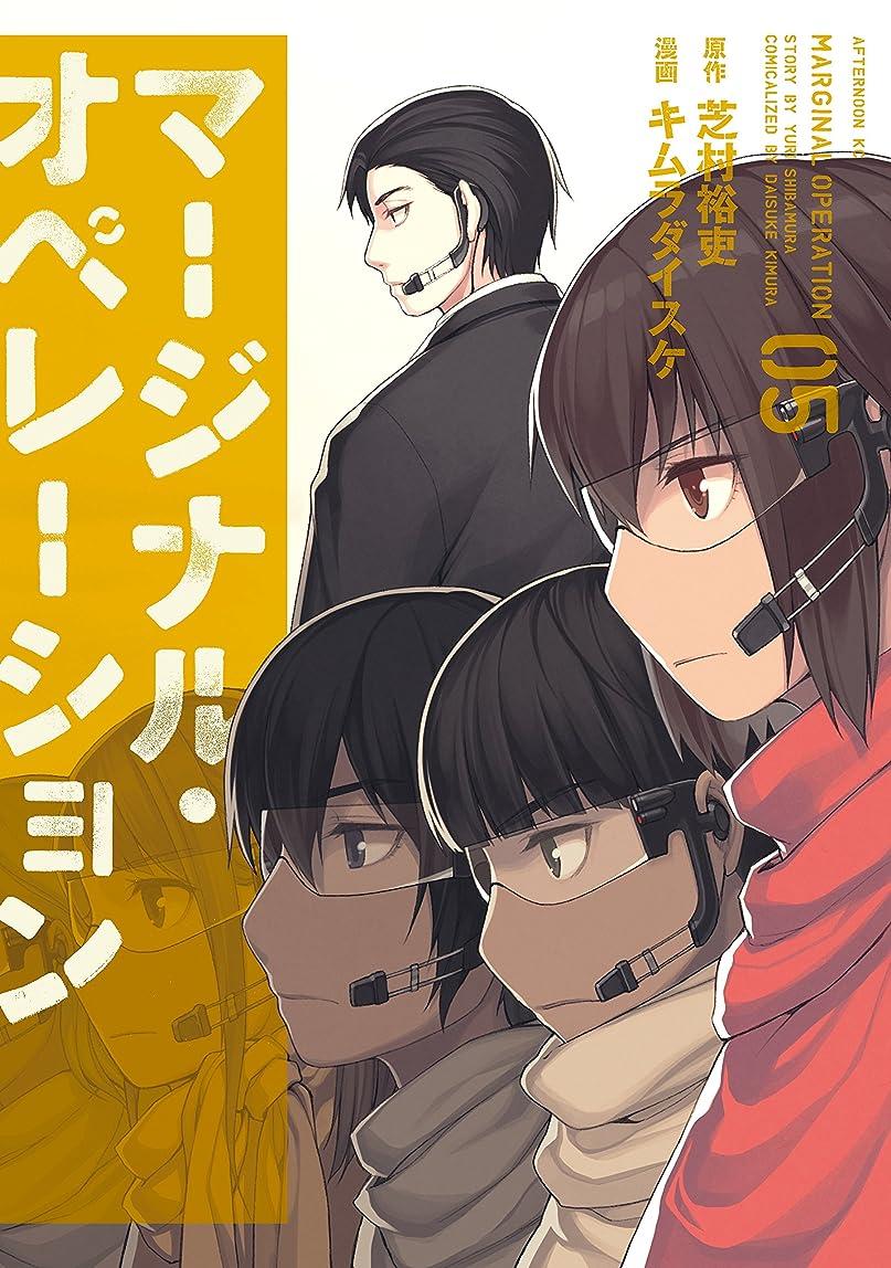 震え民兵火山のマージナル?オペレーション(5) (アフタヌーンコミックス)