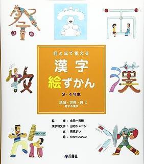 目と耳で覚える 漢字絵ずかん 3・4年生―地域・世界・時に関する漢字