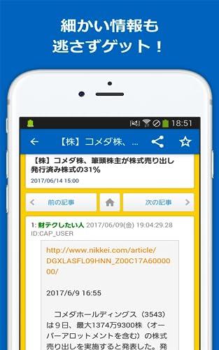 『最速株・FXニュースまとめリーダー』の3枚目の画像