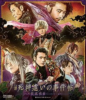 舞台「死神遣いの事件帖-鎮魂侠曲-」 [Blu-ray]