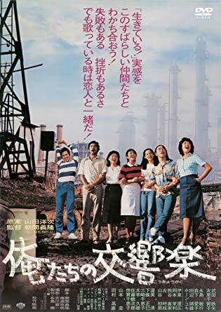 あの頃映画 松竹DVDコレクション 俺たちの交響楽
