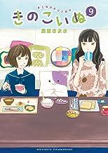 きのこいぬ(9)【電子限定特典ペーパー付き】 (RYU COMICS)