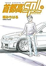 表紙: 首都高SPL(3) (ヤングマガジンコミックス) | 楠みちはる