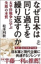 表紙: なぜ日本は同じ過ちを繰り返すのか 太平洋戦争に学ぶ失敗の本質 (SB新書) | 松本 利秋