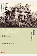 大崩壞──人類社會的明天?【15週年暢銷紀念版】: Collapse: How Societies Choose to Fail or Succeed (人類大歷史三部曲 Book 2) (Traditional Chinese Edition) Kindle Edition