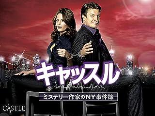 キャッスル/ミステリー作家のNY事件簿 シーズン3 (字幕版)