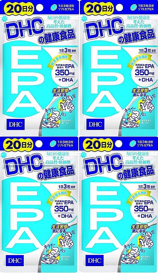 敵虚偽才能のある【セット品】DHC EPA 20日分 60粒 4袋セット