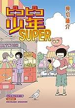 表紙: ピコピコ少年SUPER | 押切 蓮介