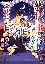 熱砂の王と冷たい月 (ラヴァーズ文庫)