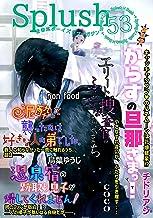 Splush vol.53 青春系ボーイズラブマガジン [雑誌]