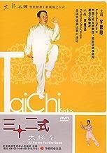 Tai Chi Series: 32 Forms Tai Chi Quan