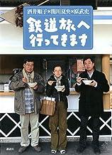 表紙: 鉄道旅へ行ってきます | 関川夏央