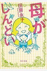 母がしんどい【電子特典付】 (角川文庫) Kindle版