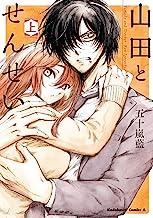 表紙: 山田とせんせい (上) (角川コミックス・エース) | 五十嵐 藍