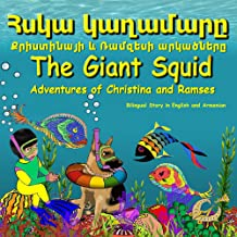 The Giant Squid: Adventures of Christina and Ramses. Bilingual Story in English and Armenian (Armenian Edition): Dual lang...
