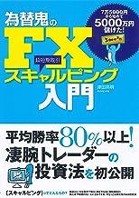 表紙: 為替鬼のFX スキャルピング入門 | 津田 英明