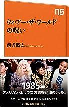 表紙: ウィ・アー・ザ・ワールドの呪い (NHK出版新書) | 西寺 郷太