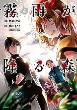 表紙: 霧雨が降る森 4 (MFコミックス ジーンシリーズ) | 真田 まこと