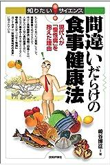 間違いだらけの食事健康法 --現代人が「慢性病」を抱えた理由-- Kindle版