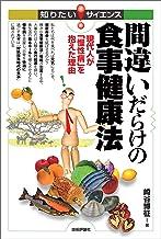 表紙: 間違いだらけの食事健康法 --現代人が「慢性病」を抱えた理由-- | 崎谷 博征