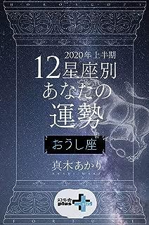 2020年上半期 12星座別あなたの運勢 おうし座 (幻冬舎plus+)