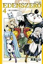 EDENS ZERO(4) (週刊少年マガジンコミックス)