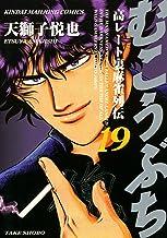 表紙: むこうぶち 高レート裏麻雀列伝 (19) (近代麻雀コミックス) | 天獅子悦也