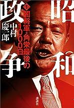 表紙: 昭和政争1 闇将軍・角栄最後の1000日   中村慶一郎