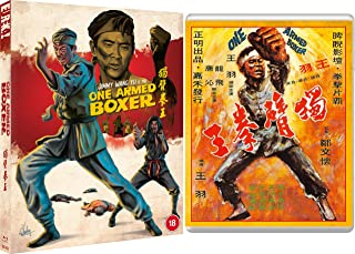 One Armed Boxer [Eureka Classics] Blu-ray