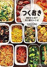 表紙: つくおき~週末まとめて作り置きレシピ~ (美人時間ブック) | nozomi
