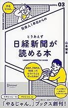 表紙: 社会人1年目からの とりあえず日経新聞が読める本 「やるじゃん。」ブックス | 山本博幸