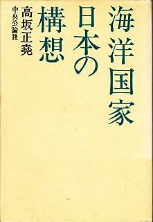 海洋国家日本の構想 (1965年)