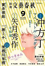 別冊文藝春秋 電子版39号 (2021年9月号) (文春e-book)