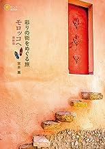 表紙: 彩りの街をめぐる旅 モロッコへ 最新版 (旅のヒントBOOK) | 宮本 薫