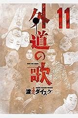 外道の歌(11) (ヤングキングコミックス) Kindle版