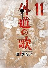表紙: 外道の歌(11) (ヤングキングコミックス) | 渡邊ダイスケ