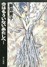 表紙: 今はもういないあたしへ… (ハヤカワ文庫JA) | 新井 素子