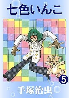 七色いんこ 5