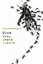 表紙: わたしたちの好きなもの (ビームコミックス) | 安永 知澄
