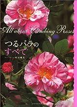 表紙: つるバラのすべて   村田晴夫