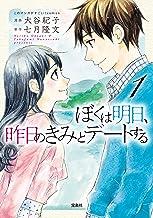 表紙: このマンガがすごい! comics ぼくは明日、昨日のきみとデートする 1 (このマンガがすごい!comics) | 大谷紀子