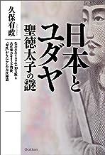 表紙: 日本とユダヤ 聖徳太子の謎 ムー・スーパーミステリー・ブックス | 久保有政