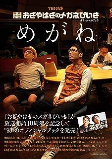 TBSラジオ『JUNK おぎやはぎのメガネびいき』オフィシャルブック『めがね』 (タツミムック)...