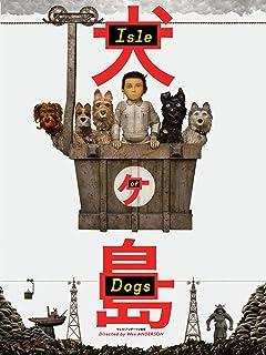 犬ヶ島 (字幕版)